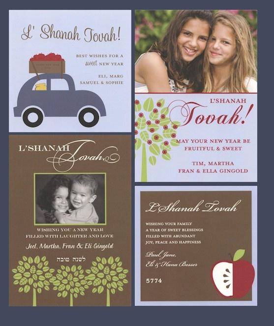 New Rosh Hashanah Cards