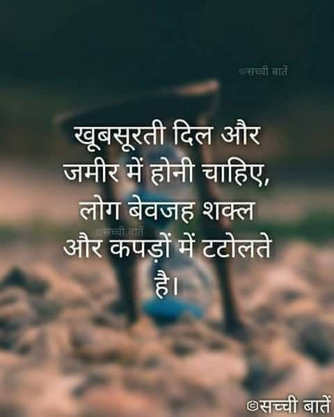 Ruby Yadav Hindi Quotes Humare Alfaz