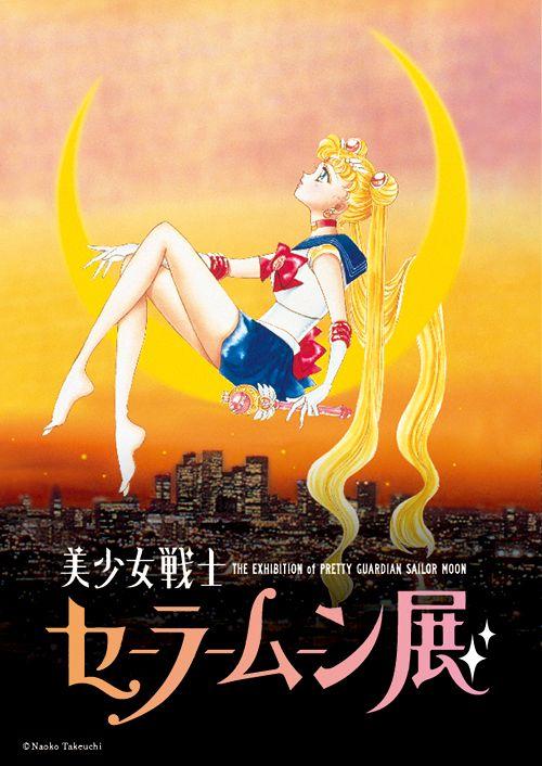 ©Naoko Takeuchi  「美少女戦士セーラームーン展」が六本木ヒルズで2016年4月16日(土)から6月19日(日)まで開催される。  90年代に一世を風靡した大人気作『美...