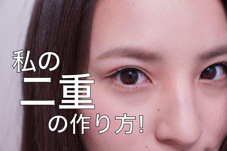 私の二重の作り方!/how i make my double eyelid! - YouTube