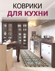 Коврики для кухни
