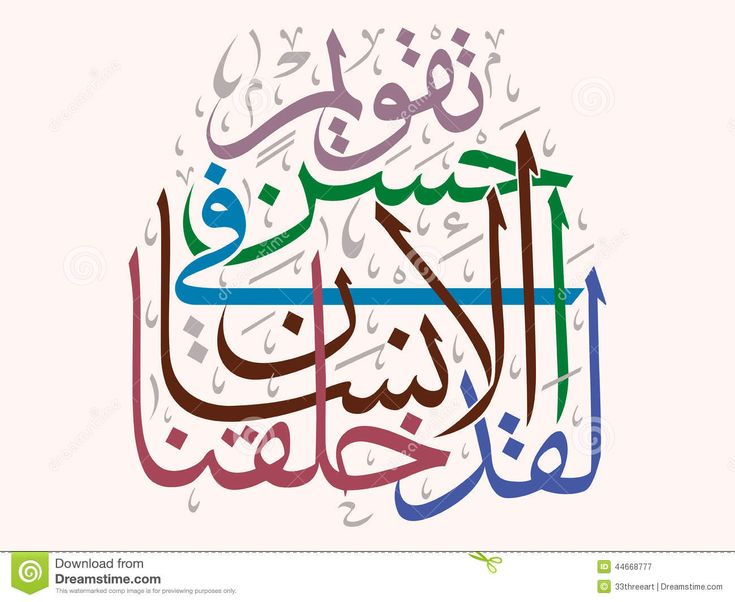 Beautiful Islamic Calligraphy Verse - Download From Over 28 Million High Quality Stock Photos, Images, Vectors. Sign up for FREE today. Image: 44668777
