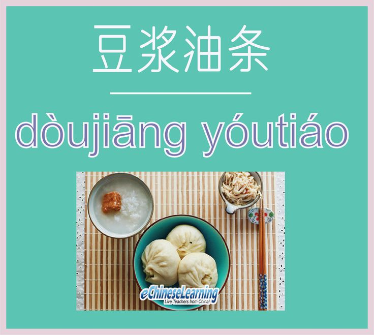 Learn about Chinese breakfast at eChineseLearning.com!
