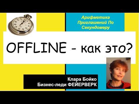 вебинар Клары Бойко. Offline - это что?