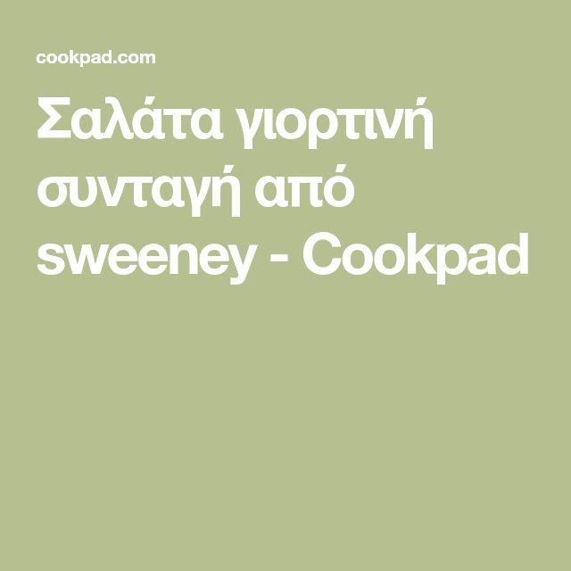 Σαλάτα γιορτινή συνταγή από sweeney - Cookpad