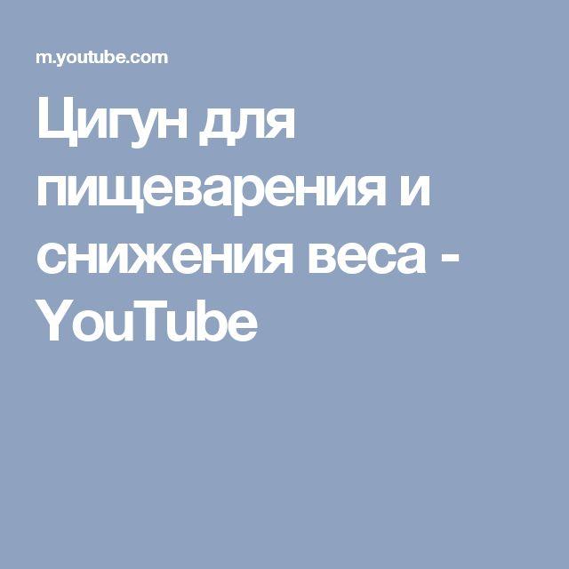 Цигун для пищеварения и снижения веса - YouTube