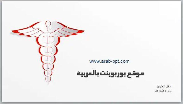 أبيض عرض برزنتيشن بوربوينت عربي جاهز 2019 Powerpoint Presentation Presentation Medical