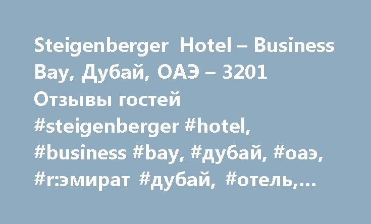 Steigenberger Hotel – Business Bay, Дубай, ОАЭ – 3201 Отзывы гостей #steigenberger #hotel, #business #bay, #дубай, #оаэ, #r:эмират #дубай, #отель, #отели http://pakistan.nef2.com/steigenberger-hotel-business-bay-%d0%b4%d1%83%d0%b1%d0%b0%d0%b9-%d0%be%d0%b0%d1%8d-3201-%d0%be%d1%82%d0%b7%d1%8b%d0%b2%d1%8b-%d0%b3%d0%be%d1%81%d1%82%d0%b5%d0%b9-steigenberger-hotel-business/  # Steigenberger Hotel – Business Bay Steigenberger Hotel – Business Bay: гостей Booking.com здесь принимают с 10 нояб. 2015…