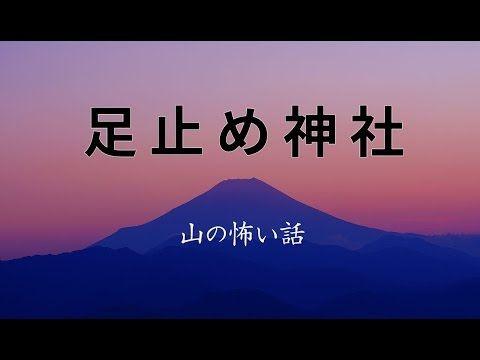 【山の怖い話】足止め神社【朗読、怪談、百物語、洒落怖,怖い】