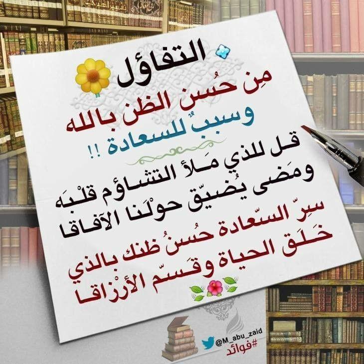 التفاؤل من حسن الظن بالله قناة يوسف شومان السلفية Salaah Novelty Sign Signs