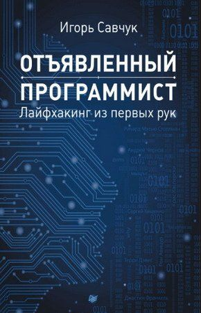 Отъявленный программист / Игорь Савчук (2015) rtf, pdf