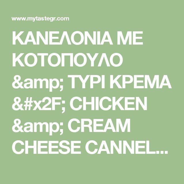 ΚΑΝΕΛΟΝΙΑ ΜΕ ΚΟΤΟΠΟΥΛΟ & ΤΥΡΙ ΚΡΕΜΑ / CHICKEN & CREAM CHEESE CANNELLONI - myTaste