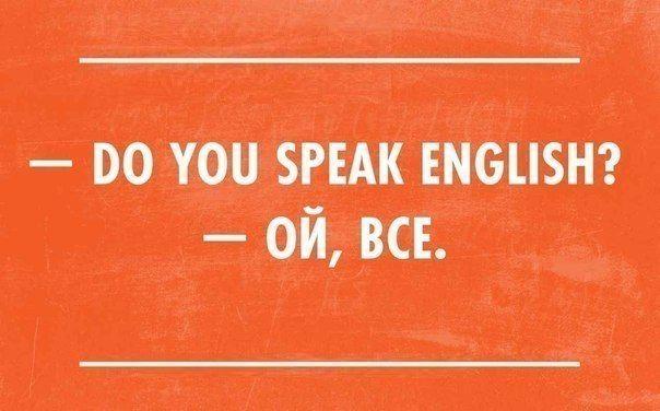 Смешные картинки про уроки английского языка, страшные рисунки мире