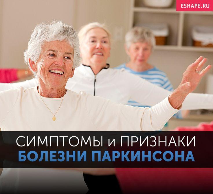 Болезнь Паркинсона, симптомы и признаки