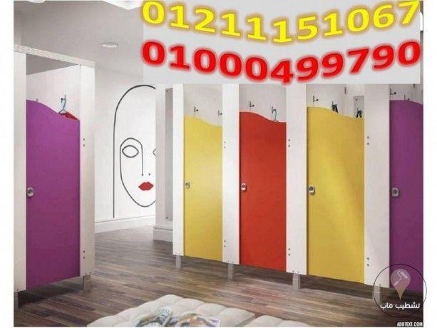 قواطيع وفواصل ومباول وكبائن حمامات Hpl 01211151067 الجيزة Locker Storage Home Decor Room Divider