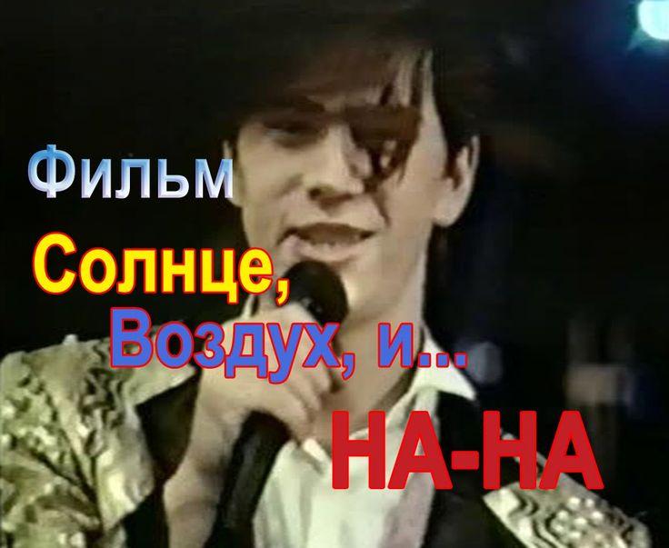 Владимир Политов ,Группа На-на,ФИЛЬМ,Солнце воздух и На-на фильм+бонус, ...
