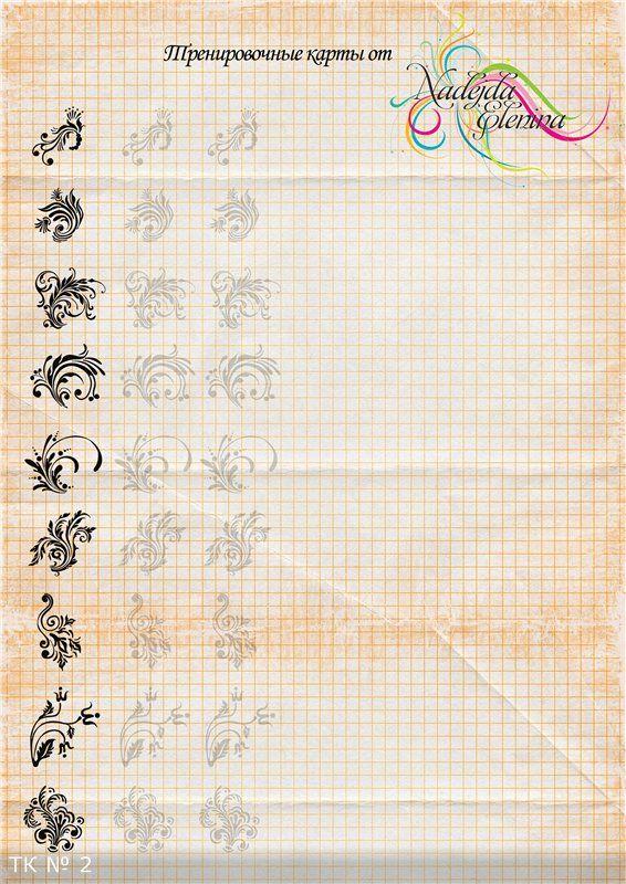 Новинки!!!Тренировочные листы по художественной росписи!!! - Страница 18 - Клуб…