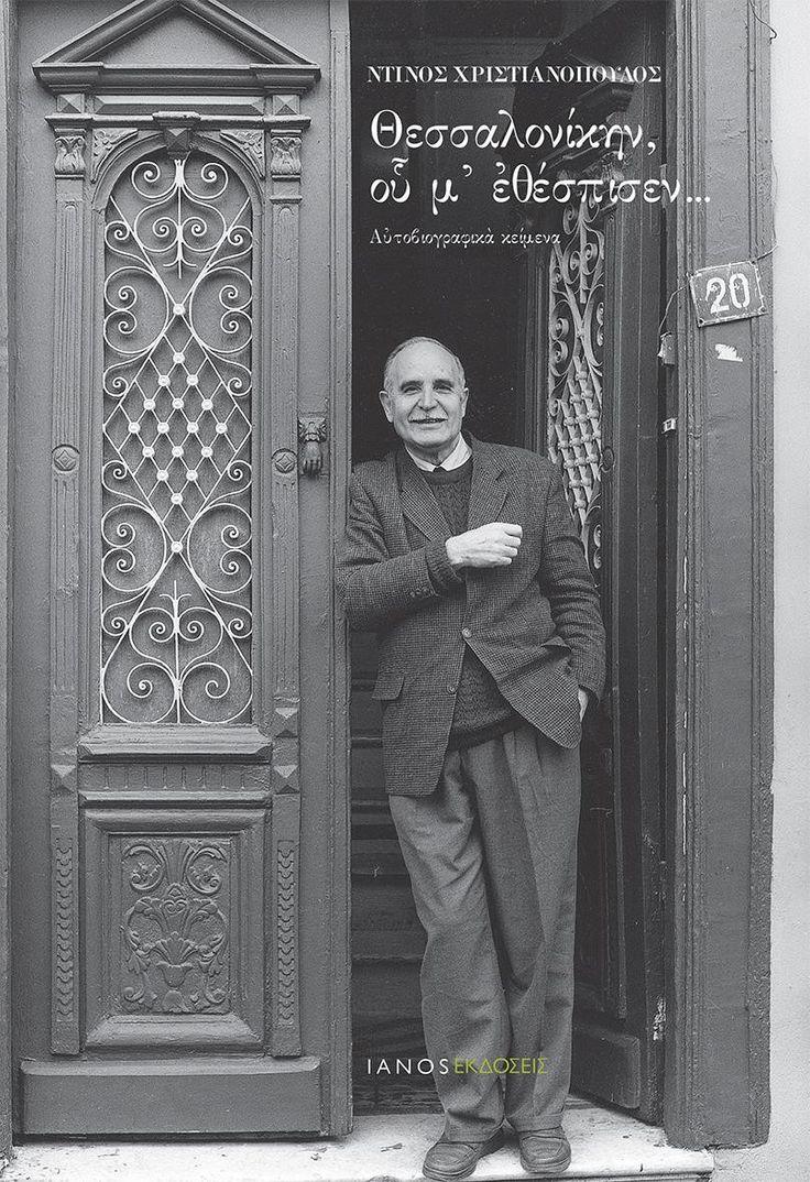 """Πρώτη φορά ο Ντίνος Χριστιανόπουλος αποφασίζει να μιλήσει για τον εαυτό του και παρουσιάζει 34 αυτοβιογραφικά κείμενα (συνεντεύξεις, εκπομπές, διαλέξεις κ.α.). Τα πιο πολλά προέρχονται από αυτοσχεδιασμούς που απομαγνητοφωνήθηκαν και υπέστησαν εκ των υστέρων επεξεργασία. Υπάρχει συνειδητή προσπάθεια εκ μέρους του συγγραφέα για μια """"δίδυμη"""" βιογραφία: μιλώντας για τον εαυτό του μιλάει για τη Θεσσαλονίκη και μιλώντας για τη Θεσσαλονίκη μιλάει για τον εαυτό του. Και πάντοτε, με τέχνη και με…"""
