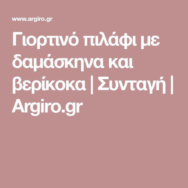 Γιορτινό πιλάφι µε δαµάσκηνα και βερίκοκα   Συνταγή   Argiro.gr