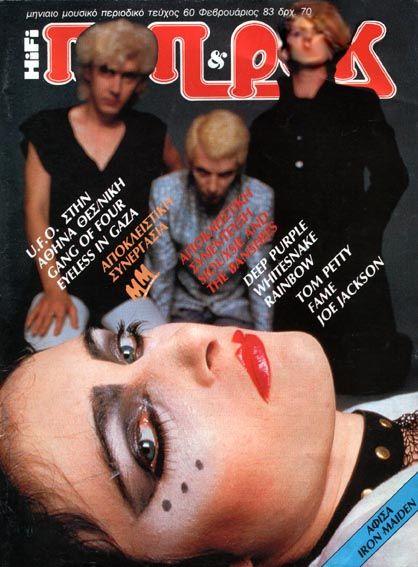 Flexipop 1982