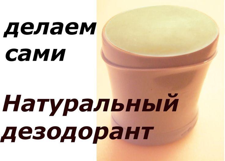 Простой рецепт натурального дезодоранта для чувствительной кожи. ! ВСЕ эти ингредиенты есть на iherb - это здесь http://bit.ly/10CBYrT сода БЕЗ аллюминия htt...