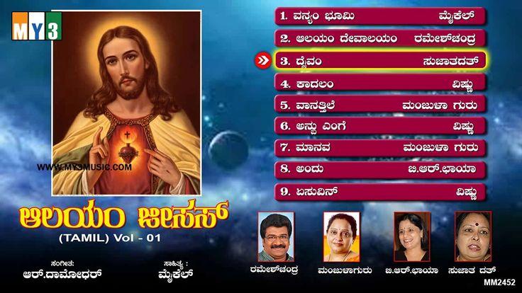 {Blogl LATEST KANNADA CHRISTIAN SONGS -  Alayam Jesus Tamil Vol - 1 - christian songs in kannada- Jukebox