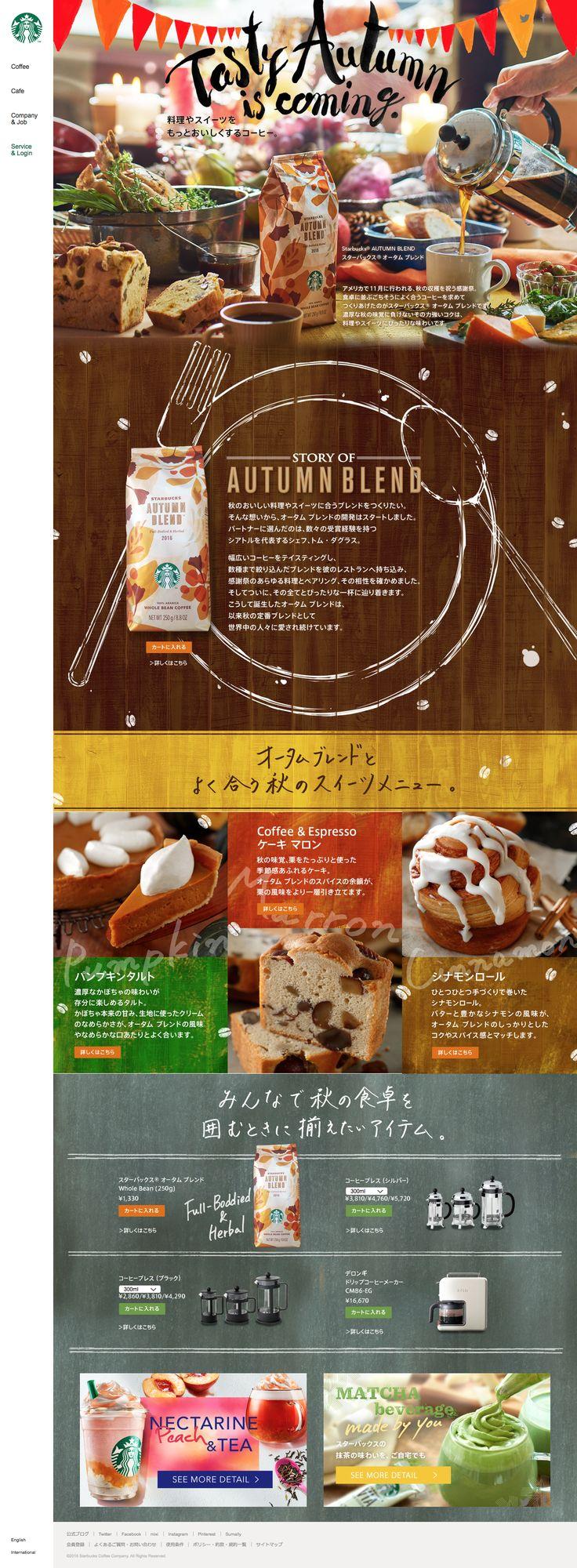 [季節のコーヒー] Tasty Autumn is coming. スターバックス® オータム ブレンド スターバックス コーヒー ジャパン