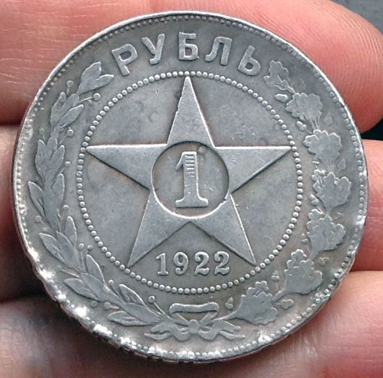 1 Ruble 1922 Russia USSR Coin