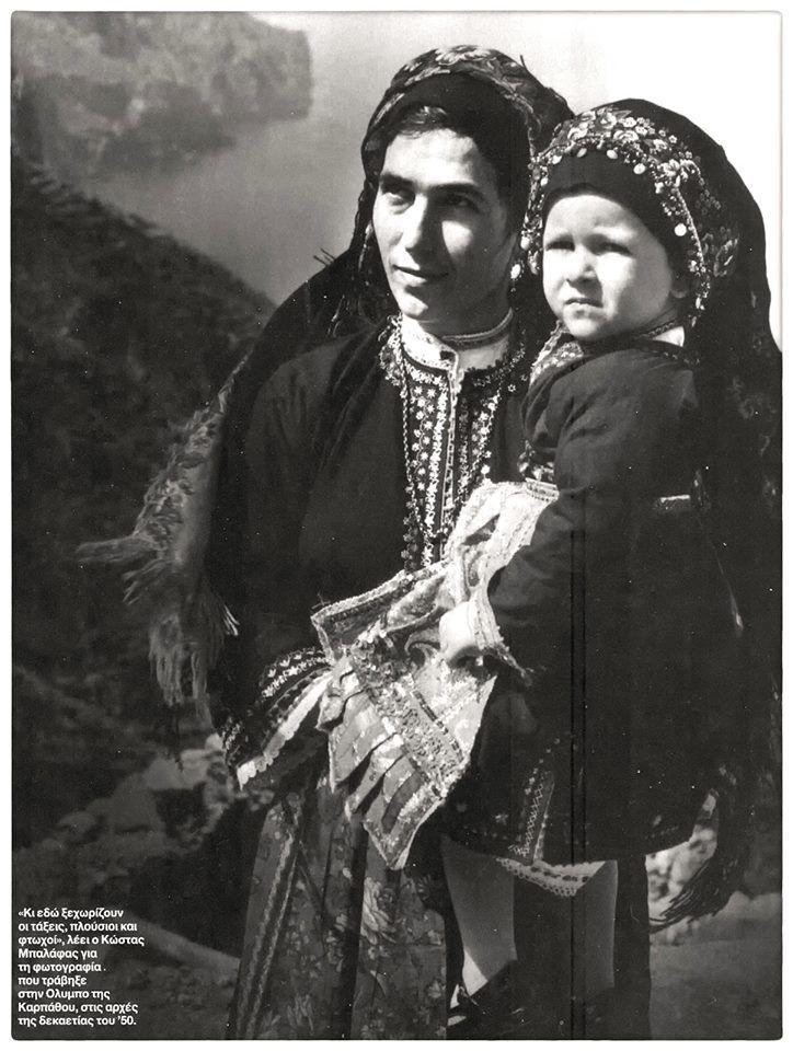 Όλυμπος Καρπάθου. Μητέρα και κόρη φωτογραφίζονται με τις παραδοσιακές ενδυμασίες της Καρπάθου.Την Δεκαετία του 1950 ο Κώστας Μπαλάφας ταξιδεύει στα Ελληνικά νησιά και φωτογραφίζει κατοίκους στη καθημερινή τους ζωή.