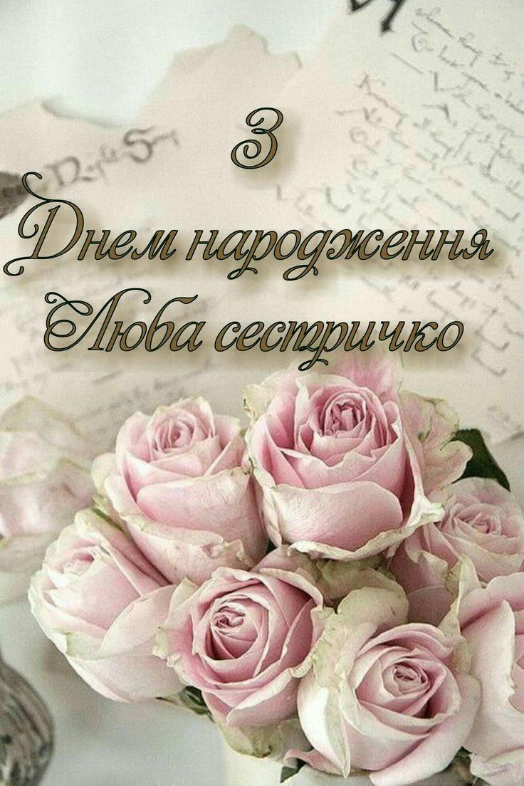 Поздравления с днем рождения сестре на украинском