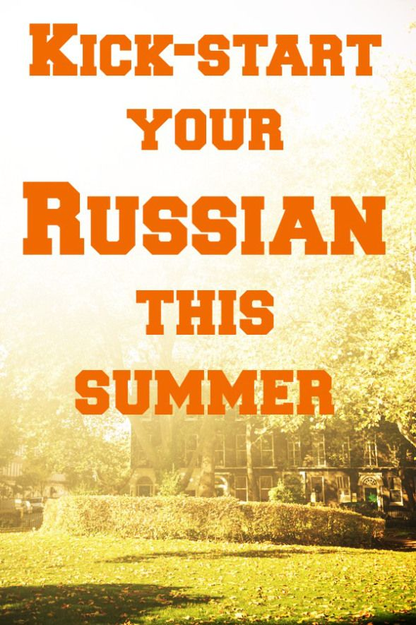 Our Russian Summer Course Is 13