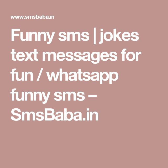 Funny sms | jokes text messages for fun / whatsapp funny sms – SmsBaba.in