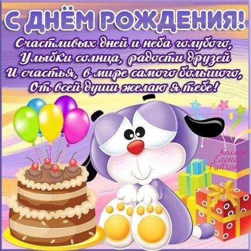 Поздравление с днем рождения ребенку в прозе