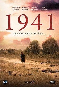 Сериал 1941 смотреть онлайн