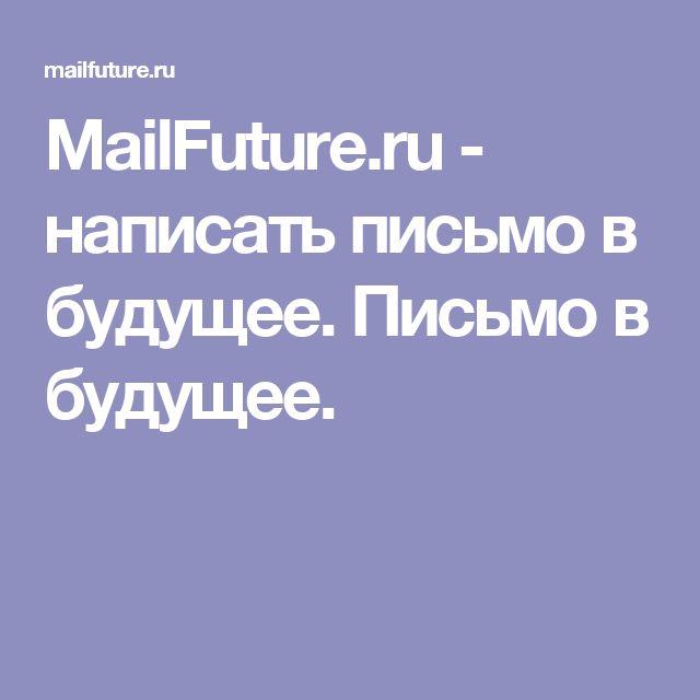 MailFuture.ru - написать письмо в будущее. Письмо в будущее.