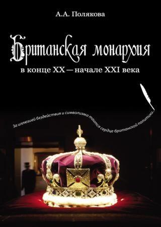 Полякова А.А. - Британская монархия в конце XX – начале XXI века