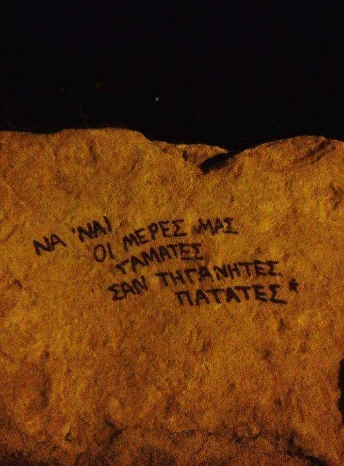 greek quotes ελληνικα | Tumblr                              …
