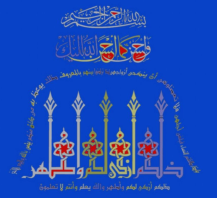 1000+ images about Calligraphy on Pinterest | Arabic art, Holy quran ...