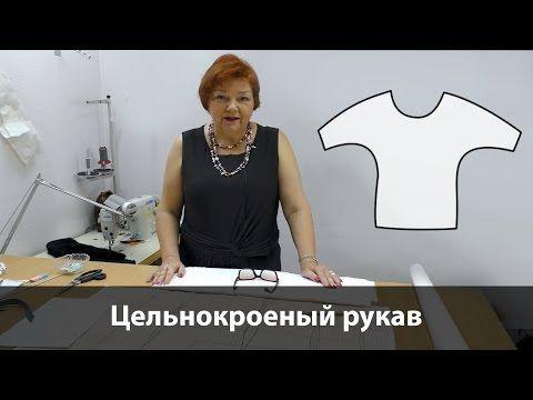 Цельнокроеный рукав выкройка. Рукав летучая мышь на блузке из белого шитья - YouTube