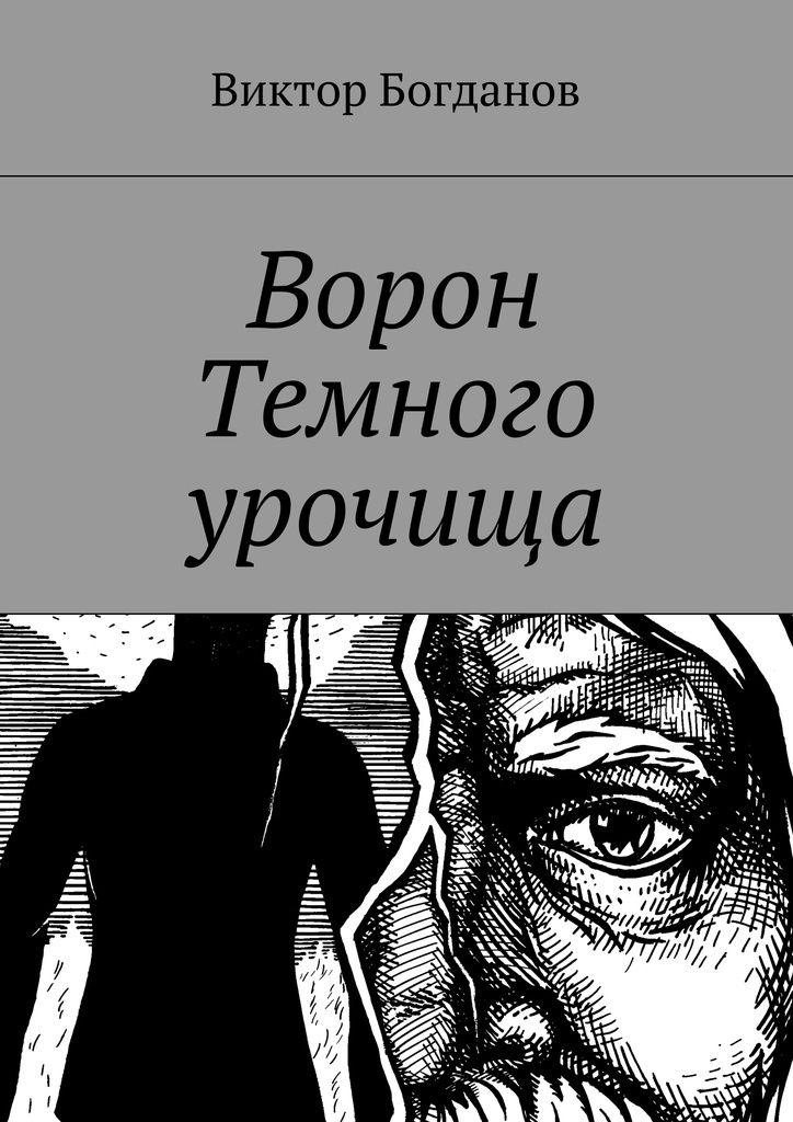 Ворон Темного урочища - Виктор Богданов — Ridero