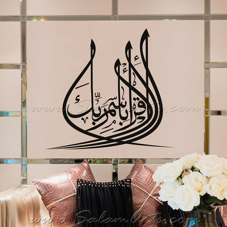 Salam Arts - Read In the Name of your Lord (Thuluth), $49.00 (http://www.salamarts.com/read-in-the-name-of-your-lord-thuluth/). Chose size/color to suit your preference. FREE delivery (USA/UAE), $5 to Canada, $8 to UK, $10 to most countries in the world! (Branches: USA/Canada/UAE)