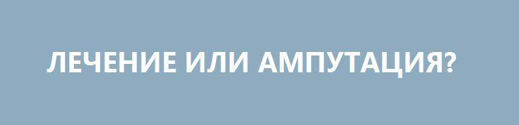 ЛЕЧЕНИЕ ИЛИ АМПУТАЦИЯ? http://rusdozor.ru/2016/09/01/lechenie-ili-amputaciya/  Пока Меркель колесит по странам Восточной Европы в надежде уговорить их лидеров согласовать расширенные квоты на прием «беженцев» и более жестко придерживаться санкционной политики в отношении России, в самой Германии идут процессы, которые порой не видны невооруженным глазом, но которые ...