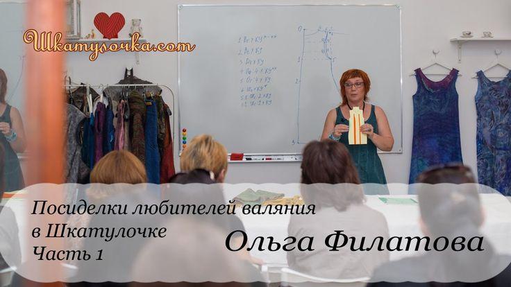 О выкройках для валяния одежды Ольга Филатова на посиделках в Шкатулочке ч1