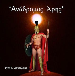 Ψυχή και Αστρολογία : *ΑΝΑΔΡΟΜΟΣ ο ΑΡΗΣ*
