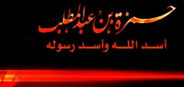 مقتل حمزة بن عبد المطلب Neon Signs Signs