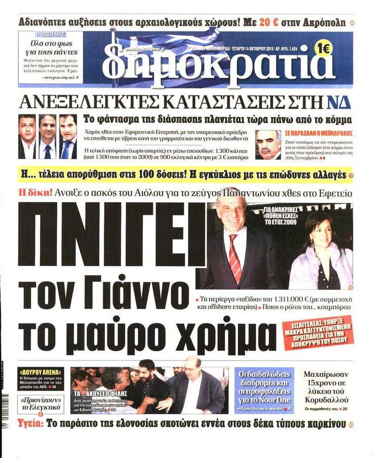 Εφημερίδα ΔΗΜΟΚΡΑΤΙΑ - Τετάρτη, 14 Οκτωβρίου 2015