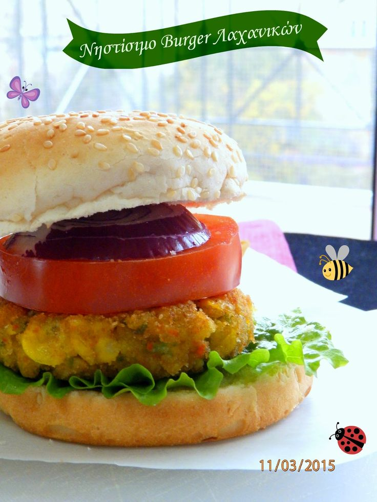 Tante Kiki: Burger λαχανικών ...μια υγιεινή, νηστίσιμη νοστιμιά