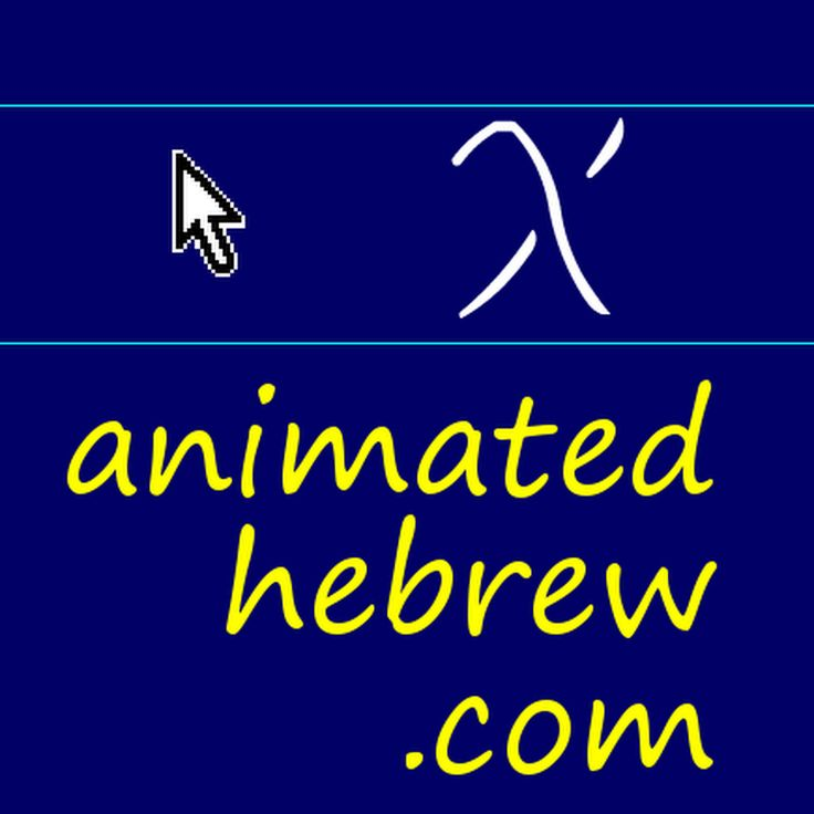 how to learn hebrew fast free
