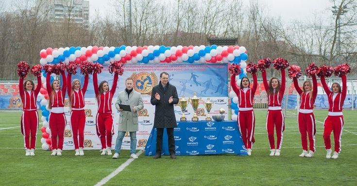 Турнир по футболу «Энергия Великой Победы», проходящий под эгидой Минэнерго РФ, Москва, 22 апреля 2017г.