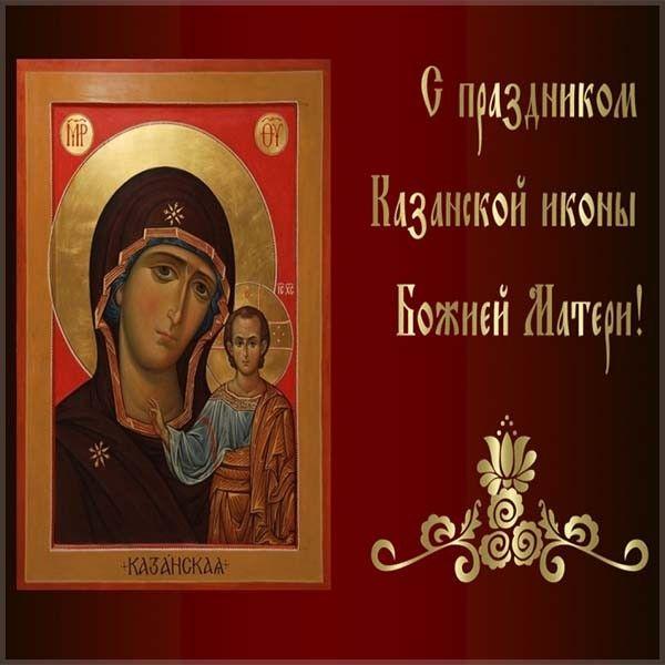Для верующих, открытки с иконой казанской божьей матери со словами